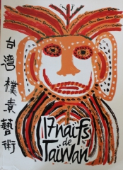 environnements spontanés taïwanais,art brut à taïwan,lin yuan,art brut chinois,le parc de l'oreille de buffle,pu li,huang pinsong,hung tung,jean dubuffet,rochers sculptés,van gulik,amour et sexualité en chine